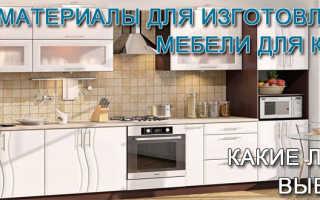 Варианты материалов для кухни
