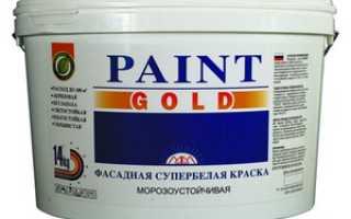 Краска фасадная морозостойкая для наружных работ