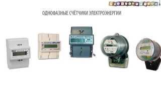 Старый счетчик электроэнергии схема подключения