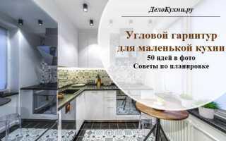Дизайн малогабаритной кухни с газовой плитой