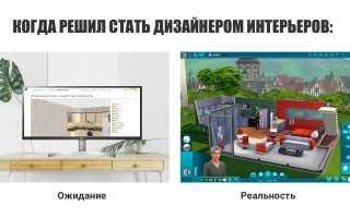 Создать дизайн комнаты самостоятельно