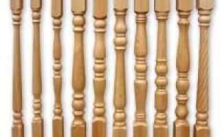 Размеры балясины для лестниц
