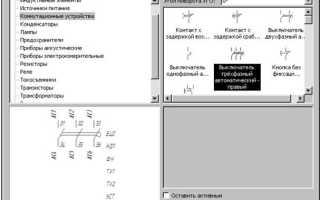 Создание электрических схем в компасе