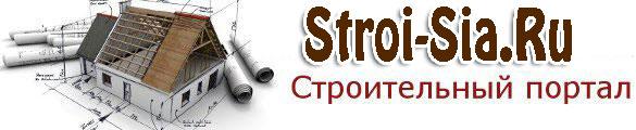 Ремонт и стройка от Stroi-Sia.ru